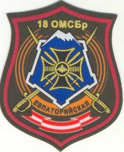 ВЧ 27777. Шеврон 18-й ОМСБр