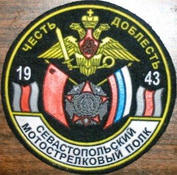 ВЧ 31135. Шеврон Севастопольского мотострелкового полка