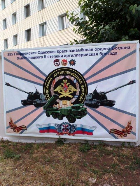ВЧ 32755. 385-я гвардейская Одесская Краснознаменная ордена Богдана Хмельницкого 2-й степени артиллерийская бригада