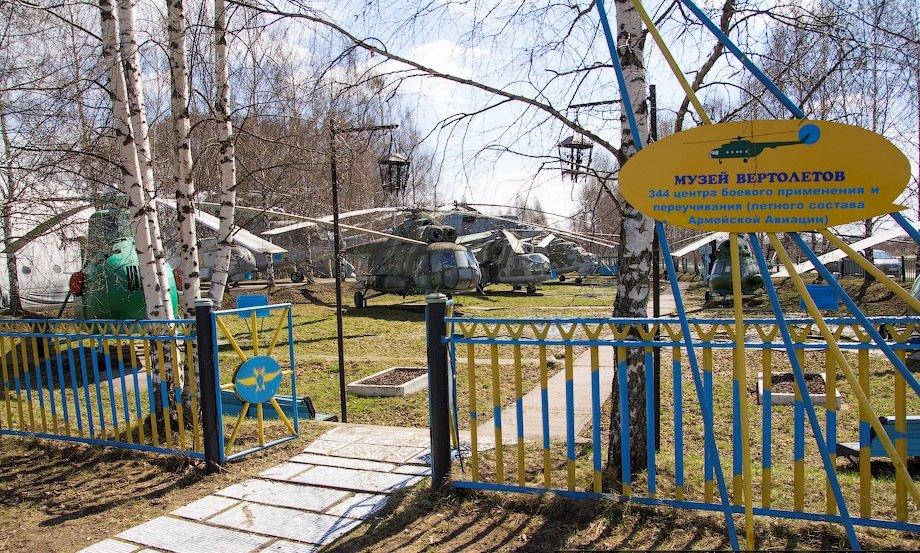 ВЧ 45095. Музей вертолетов центра боевого применения и переучивания летного состава армейской авиации