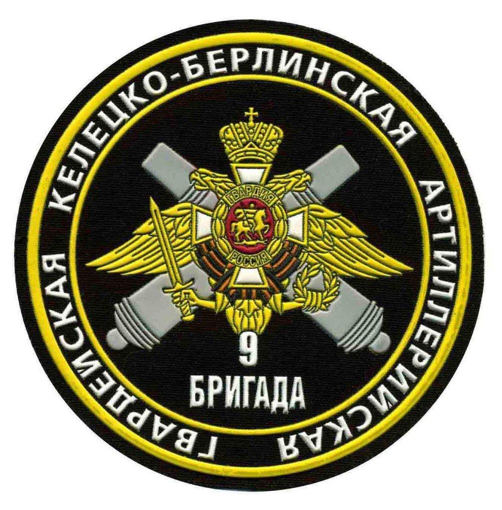 ВЧ02561. Шеврон 9-й гвардейской артиллерийской бригады