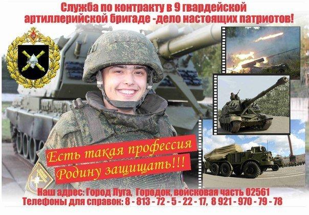 ВЧ02561. 9-я артиллерийская бригада. Служба по контракту