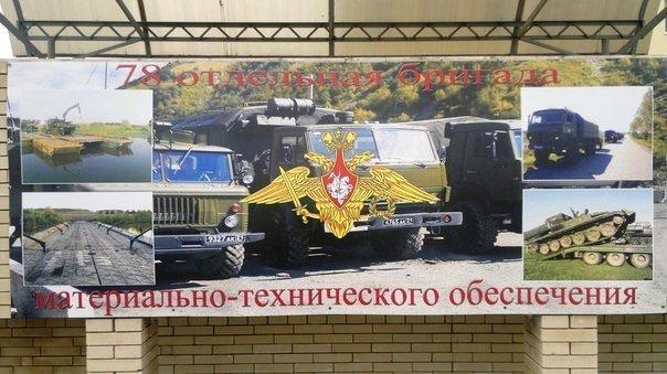 ВЧ11384. 78-я отдельная бригада материально-технического обеспечения
