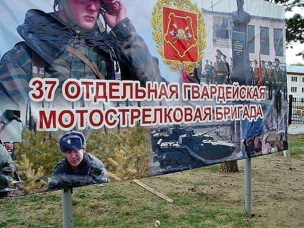 ВЧ69647. 37-я отдельная мотострелковая бригада