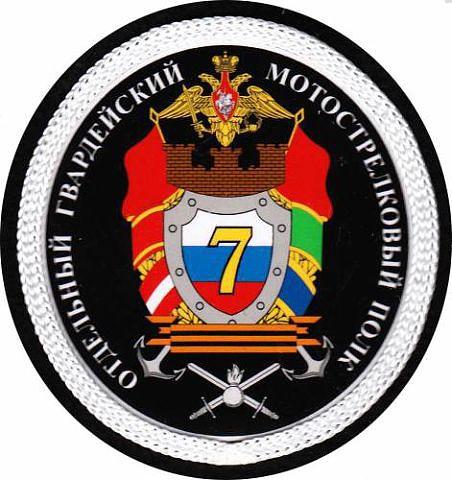 ВЧ 06414. Нарукавный отличительный знак 7-го мотострелкового полка
