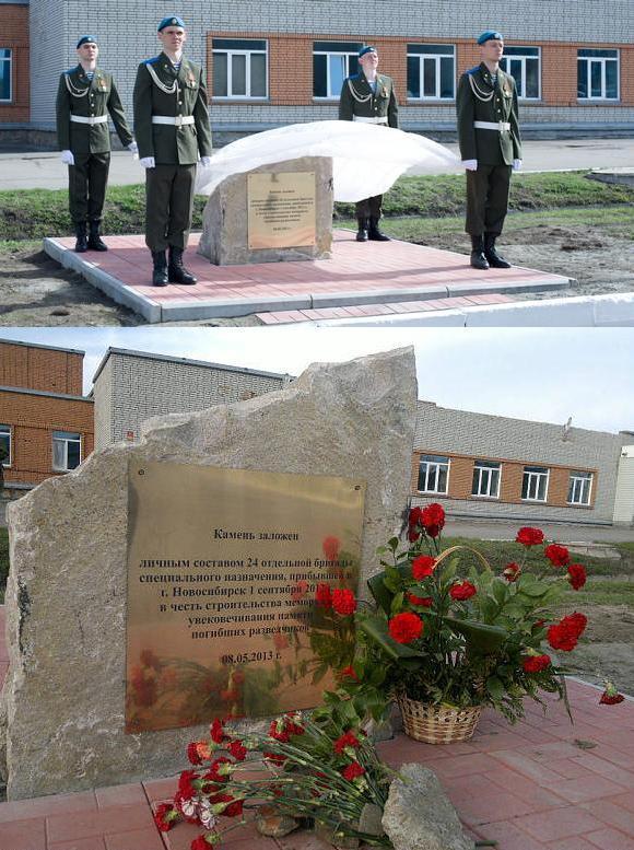 ВЧ 55433. Закладке мемориального камня памятника погибшим воинам-разведчикам