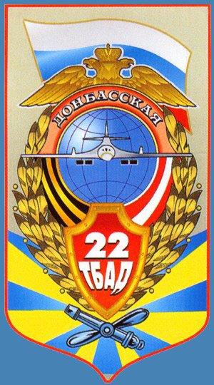 ВЧ06987. Эмблема 22-й ТБАД
