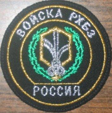 ВЧ11262. Шеврон войск РХБ защиты