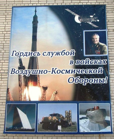 """ВЧ14108. Плакат """"Гордись службой в войсках ВКО"""""""