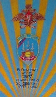 ВЧ58172. Эмблема воинской части