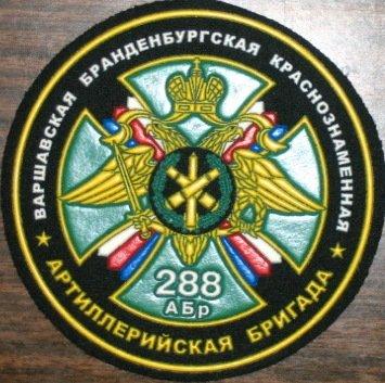 ВЧ 30683. Нарукавный шеврон 288-й артиллерийской бригады