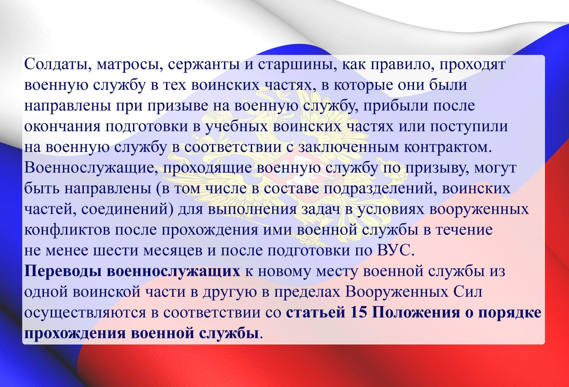 Назначение на воинские должности и переводы военнослужащих Пункт 80 Руководства (Приказ №30)