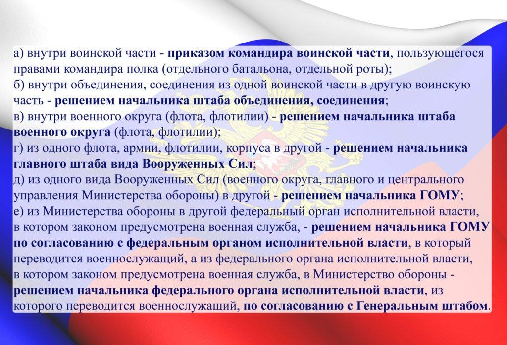 Оформление переводов солдат, матросов, сержантов и старшин. Пункт 83 Руководства (Приказ №30)