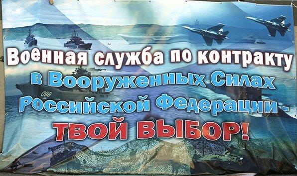 Военная служба по контракту в Вооруженных Силах Российской Федерации