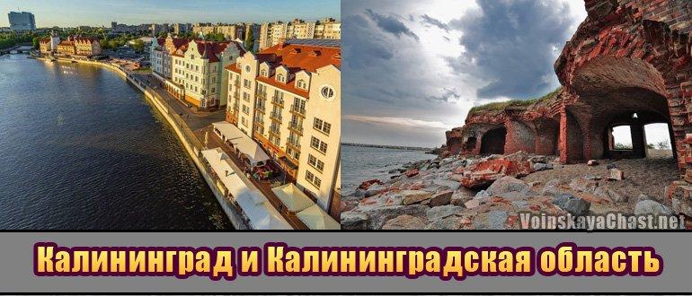 Воинские части Калининграда и Калининградской области