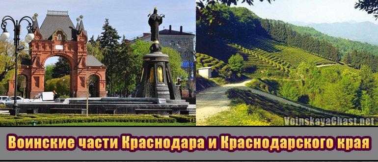 Перечень воинских частей Краснодара и Краснодарского края