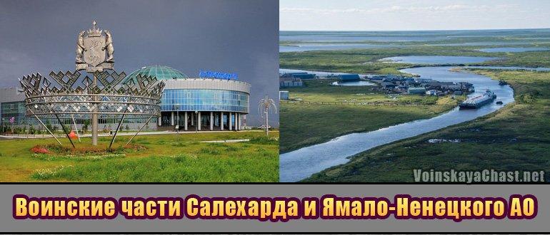 Воинские части Салехарда и Ямало-Ненецкого АО