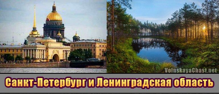 Воинские части Санкт-Петербурга и Ленинградской области