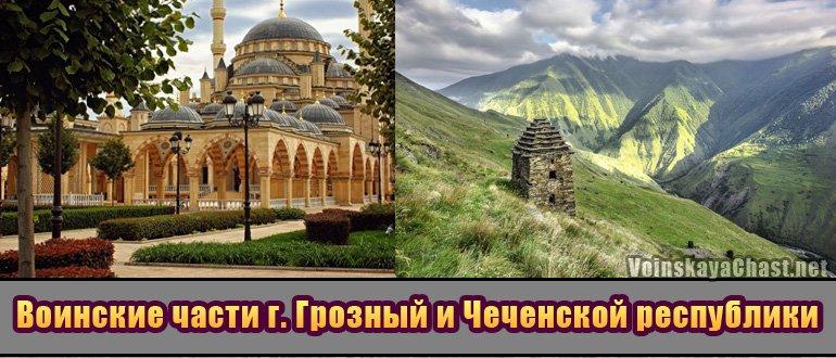 Воинские части Грозного и Чеченской республики