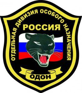 Шеврон ОДОН