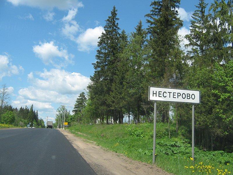 Въезд в Нестерово