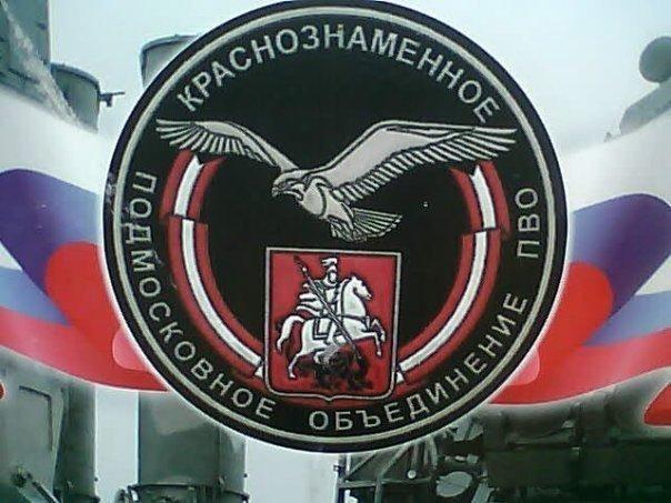 Краснознаменное подмосковное объединение ПВО