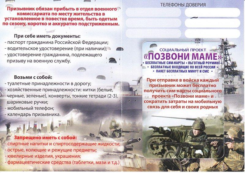 Памятка призывнику с указанием вещей, которые можно взять в армию