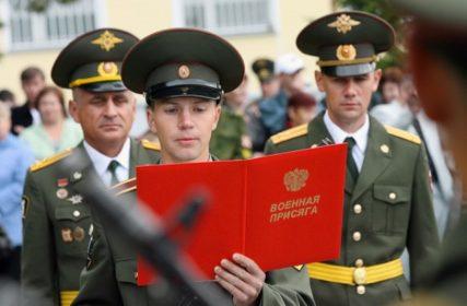 Военная присяга РФ