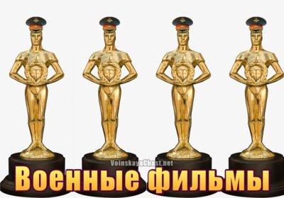 Тест на знание военных фильмов