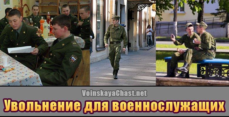 Увольнение (увольнительная) в армии Российской Федерации