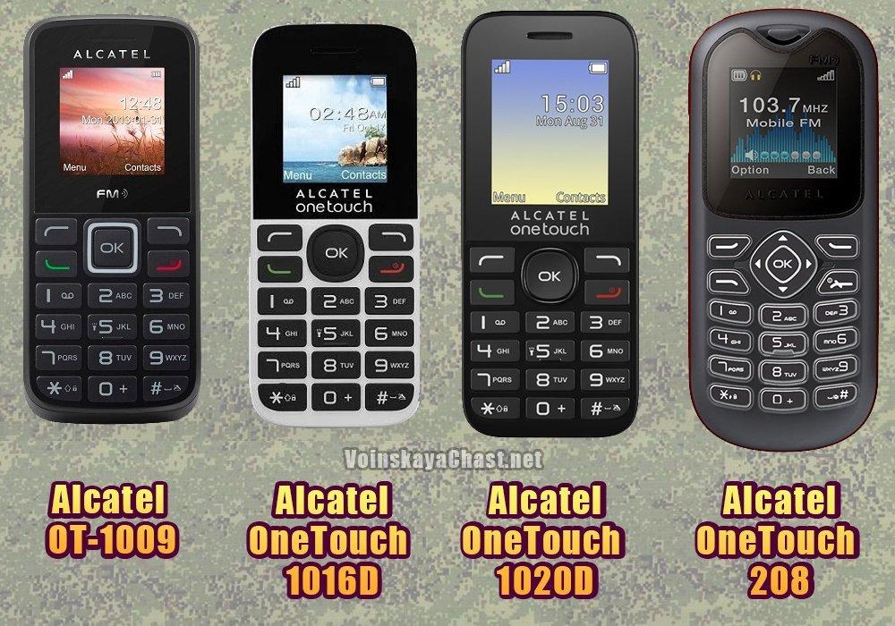 Телефоны Alcatel в армии