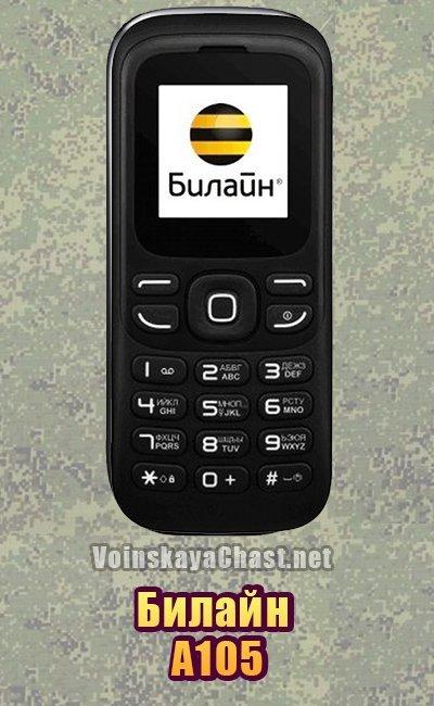 Телефон Билайн A105