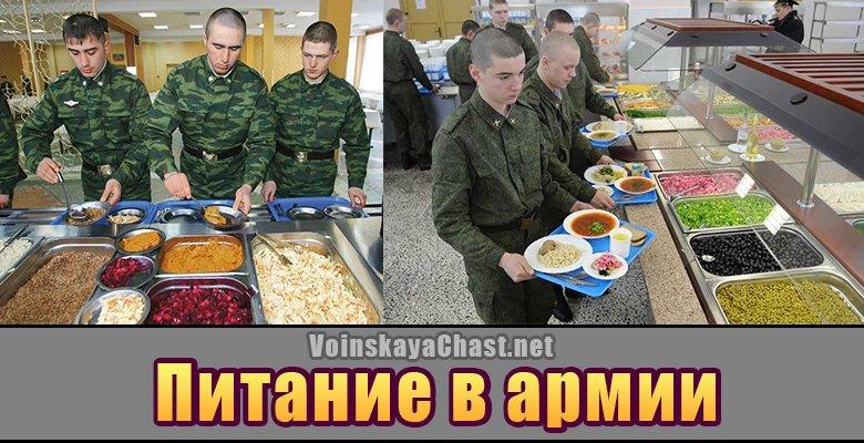 Питание военнослужащих в армии России