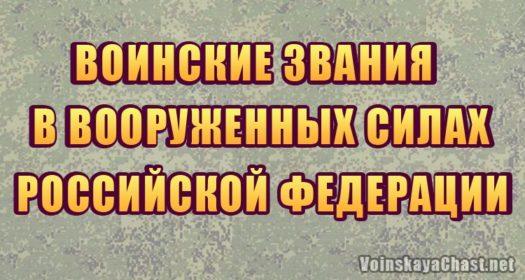Воинские звания в вооруженных силах России
