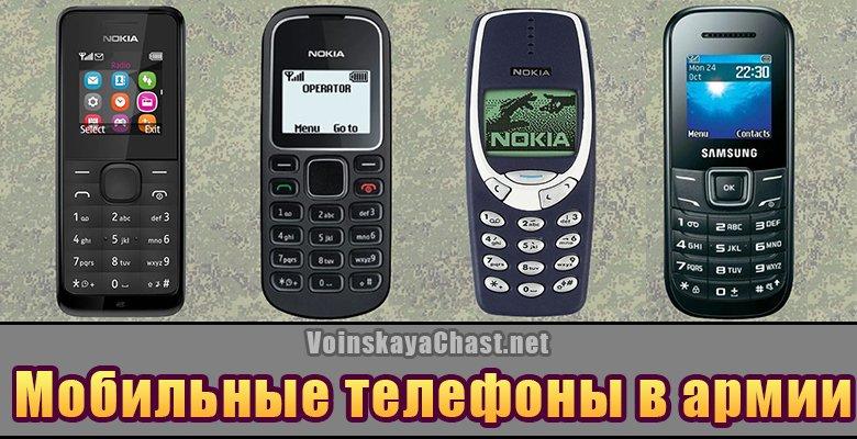 Мобильные телефоны, которые разрешены в армии