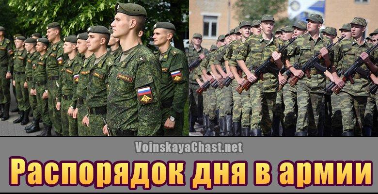 Распорядок дня в воинских частях армии России