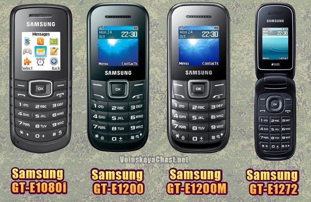 Телефоны Samsung в армии РФ