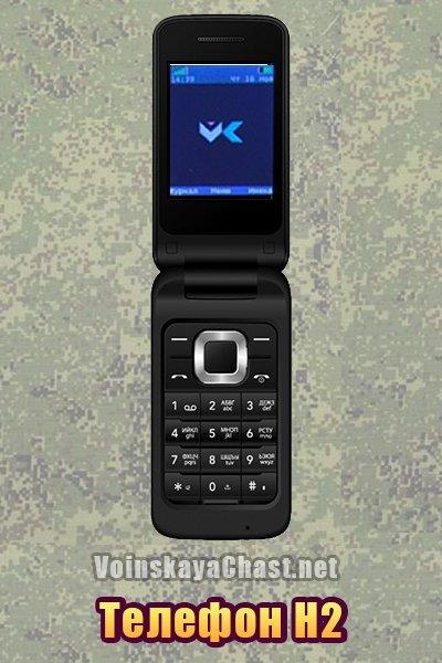 Телефон - H2 разрешенный в армии