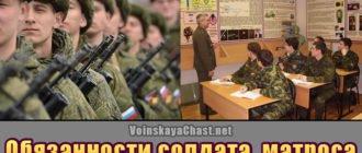 Обязанности солдата и матроса