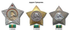 Три степени ордена Суворова