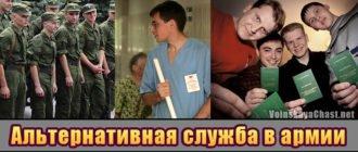 Альтернативная военная служба в армии