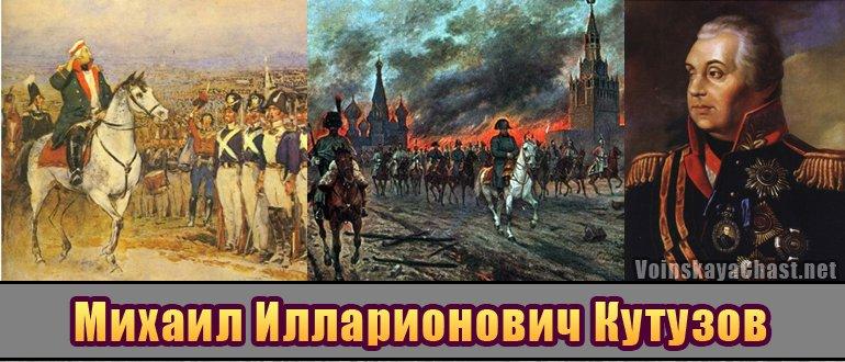 Моменты из жизни Кутузова