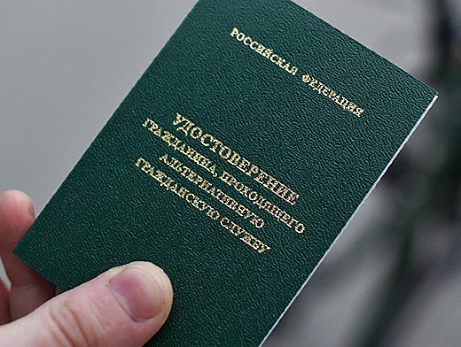 Удостоверение гражданина проходящего альтернативную службу