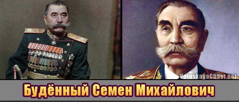 Биография легендарного Маршала СССР Буденного Семена Михайловича