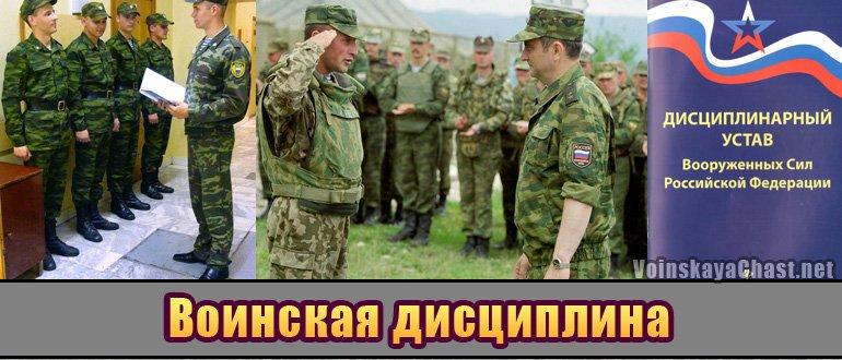 Воинская дисциплина Вооруженных Сил РФ, Дисциплинарный Устав ВС РФ