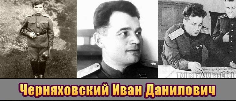 Полководец Черняховский Иван Данилович