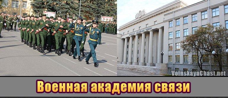 Военная академия связи им С.М. Будённого