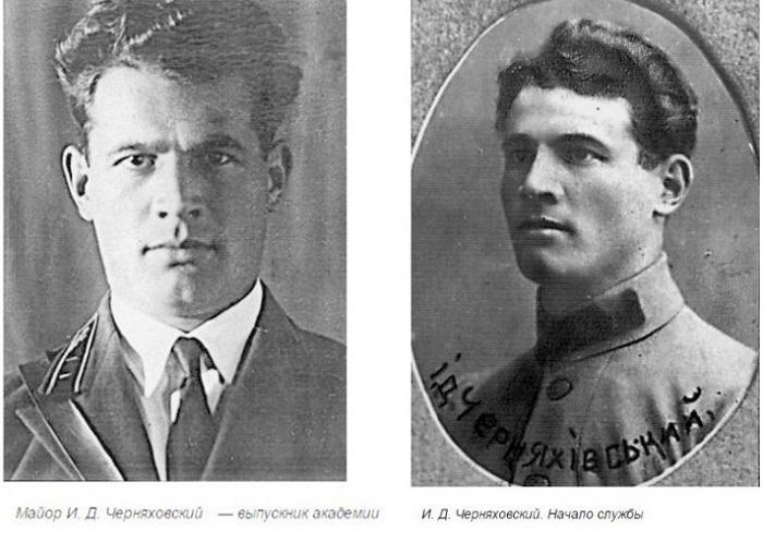 Начало службы Черняховский Иван Данилович