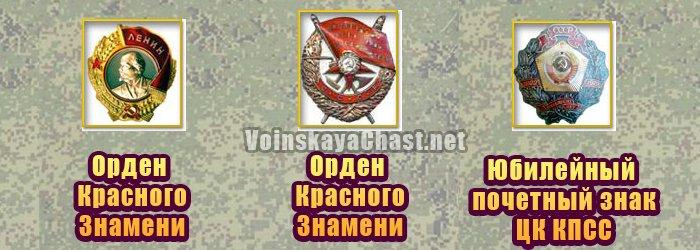 Награды военной академии связи