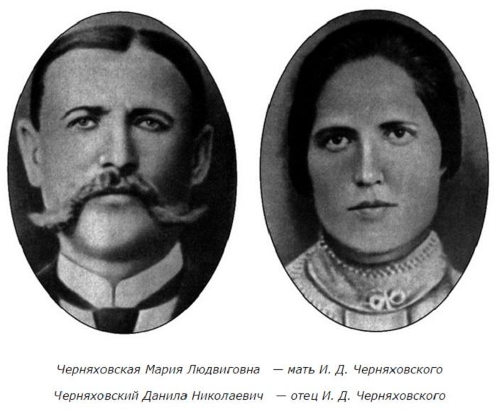 Мать и отец Черняховского Иван Даниловича.